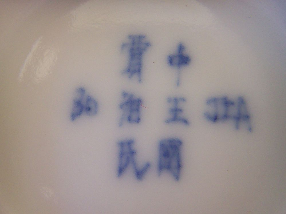 Can Anyone Read The Marks On This Japanese Vase The Ebay